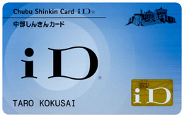 中部しんきんカードiD   中部しんきんカード