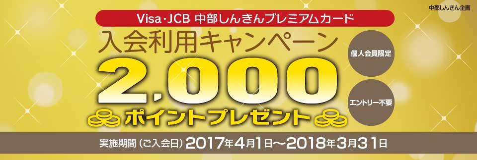 プレミアムカード入会利用キャンペーン