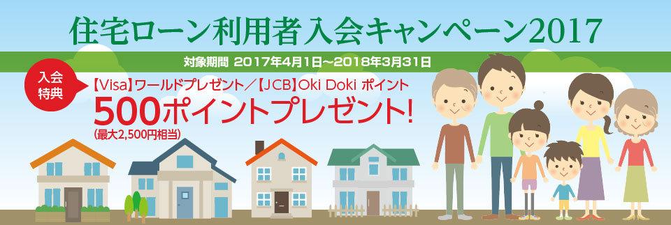 住宅ローン利用者入会キャンペーン2017