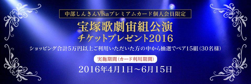 宝塚歌劇宙組公演チケットプレゼント2016
