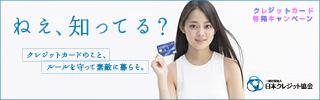 クレジットカード啓発キャンペーン