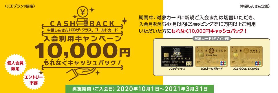 JCB入会利用でもれなく10,000円キャッシュバックキャンペーン