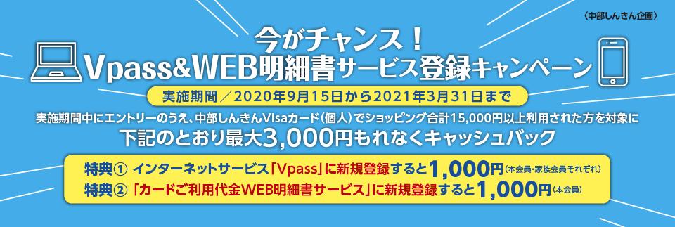 今がチャンス!Vpass&WEB明細書サービス登録キャンペーン