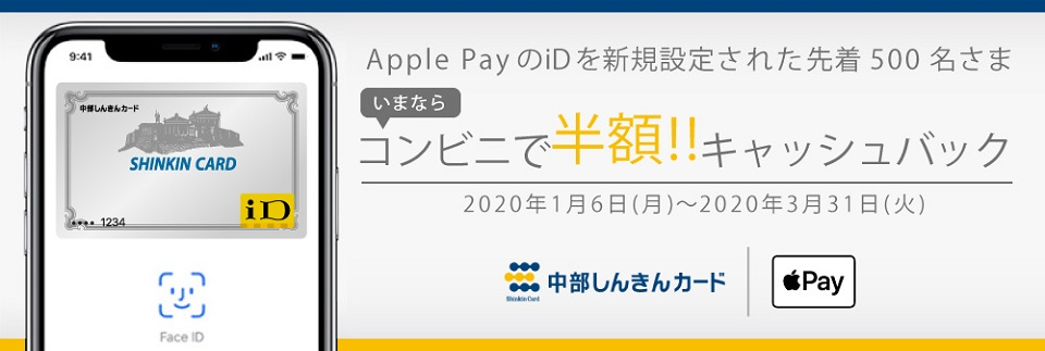 Apple Payコンビニ利用で50%キャッシュバック!キャンペーン