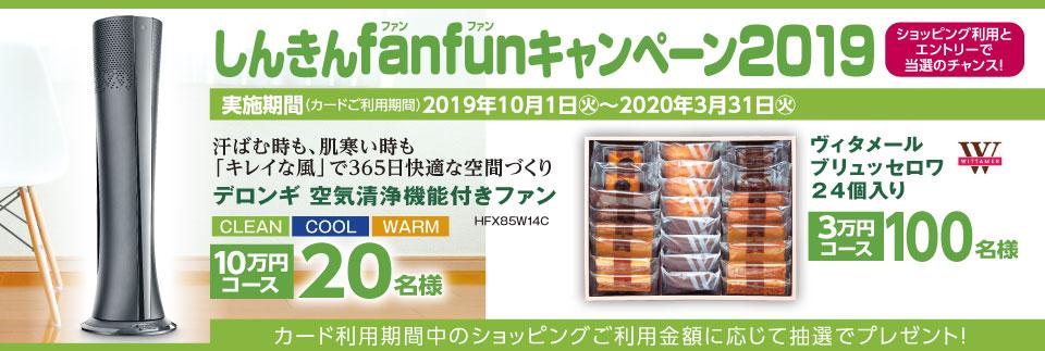 fanfun201902