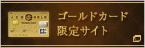 JCBゴールドカード限定サイト