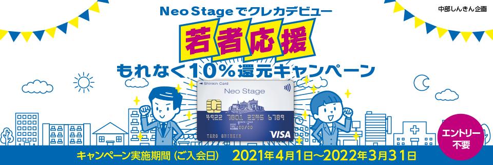 Neo Stage でクレカデビュー2021