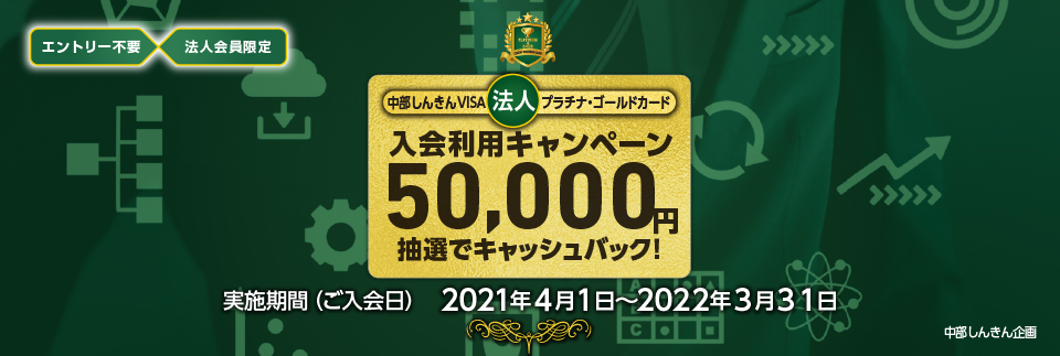 中部しんきんVISA法人プラチナ・ゴールドカード入会利用キャンペーン2021