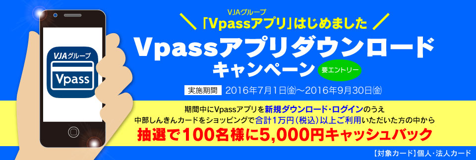 Vpassアプリダウンロードキャンペーン