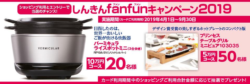 しんきんfanfunキャンペーン2019