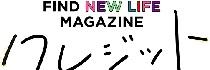 特設サイト 『FIND NEW LIFE MAGAZINE for クレジット』