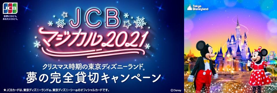 JCB マジカル 2021 クリスマス時期の東京ディズニーランド(R)夢の完全貸切キャンペーン