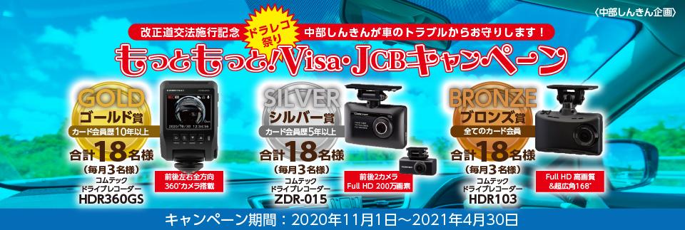 もっともっと!Visa・JCBキャンペーン2020