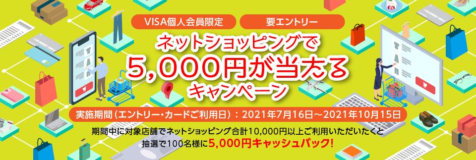 ネットショッピングで5,000円が当たるキャンペーン