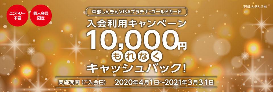 プラチナ・ゴールドカード入会利用キャンペーン2020