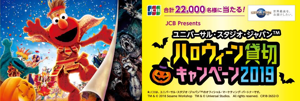 ユニバーサル・スタジオ・ジャパンTM ハロウィーン貸切キャンペーン2019