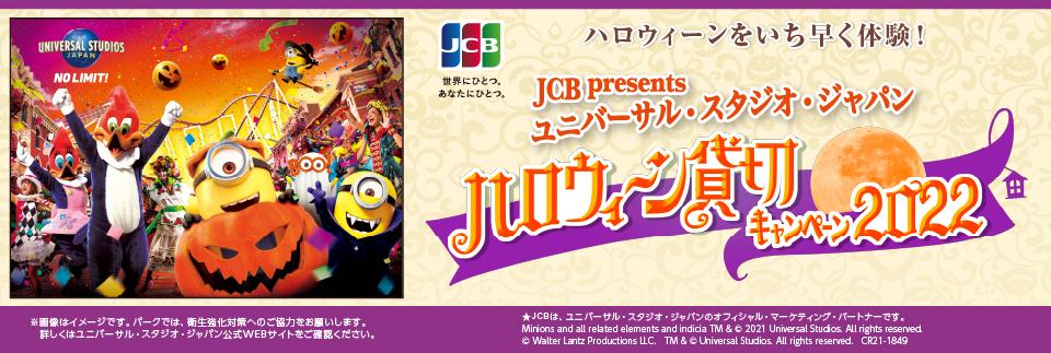 ユニバーサル・スタジオ・ジャパン ハロウィーン貸切キャンペーン2022