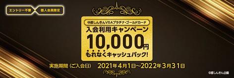 プラチナ・ゴールドカード入会利用キャンペーン2021