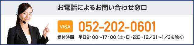 お電話によるお問い合わせ窓口:052-202-0601 受付時間 平日9:00~17:00(土・日・祝日・12/31~1/3を除く)