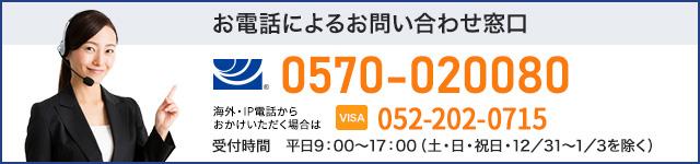 お電話によるお問い合わせ窓口 0570-020080 海外・IP電話からおかけいただく場合は(VISA)  052-202-0715 受付時間 平日9:00~17:00(土・日・祝日・12/31~1/3を除く)